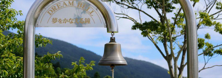 夢をかなえる鐘の写真をDMに・・・